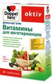 Доппельгерц актив витамины для вегетарианцев №30 таблетки