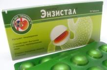 Энзистал №20 таблетки