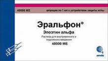 Эральфон раствор для инъекций 40000 МЕ 1мл №1 шприц