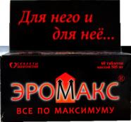 ЭроМакс №60 таблетки