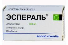 Еспераль 500 мг №20 таблетки