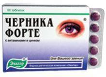 Эвалар Черника Форте с витаминами и цинком №50 таблетки