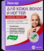 Эвалар Для кожи, волос и ногтей №60 таблетки