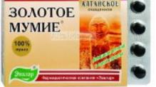 Эвалар Мумие алтайское золотое очищенное №60 таблетки