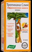 Эвалар Тропикана Слим африканское манго №60 капсулы