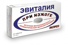 Эвиталия експрес плюс 0,6 г №20 таблетки