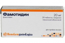 Фамотидин 20мг №20 таблетки