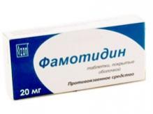 Фамотидин 20мг №30 таблетки /Озон/