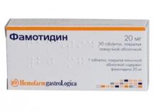 Фамотидин 20мг №30 таблетки
