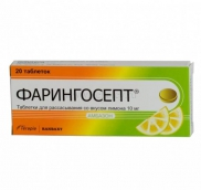Фарингосепт лимон №20 таблетки