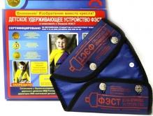 ФЭСТ автомобильное удерживающее устройство детское
