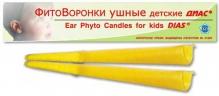 Фитоворонки ушные 2шт.детские