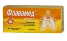 Флавамед 30мг №20 таблетки
