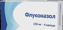 Флуконазол 150 мг №4 капсули
