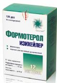 Формотерол изихейлер 12мкг/доза пор. 120 доз