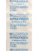Фуразолидон 50мг №10 таблетки