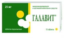 Галавит 25мг №10 таблетки