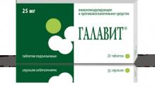 Галавит 25мг №20 таблетки