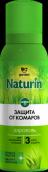 Гардекс Naturin аэрозоль-репеллент от комаров 100мл