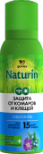 Гардекс Naturin аэрозоль от комаров и клещей 100мл