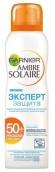 Гарньєр Амбр Солер сонцезахисний спрей сухий Експерт захист SPF50 200мл