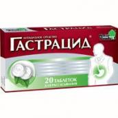 Гастрацид №20 таблетки жевательные