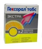 Гексорал табс экстра Лимон №16 таблетки для рассасывания