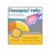 Гексорал табс классик Мед-лимон №16 таблетки для рассасывания