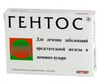 Гентос №20 таблетки подъязычные