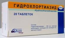 Гидрохлортиазид 100мг №20 таблетки