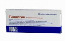 Гиналгин №10 вагинальные таблетки