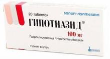 Гипотиазид 100мг №20 таблетки