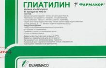 Глиатилин 400мг №14 капсули