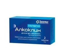 Глутаргин алкоклин 1000мг №2 таблетки