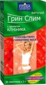 Грин Слим чай Клубника 2г №30 фильтр-пакеты