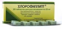 Хлорофіліпт 25мг №20 таблетки для розсмоктування