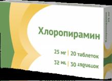 Хлоропирамин 25мг №20 таблетки