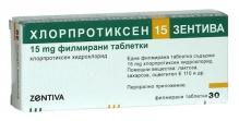 Хлорпротиксен Зентива 15мг №30 таблетки