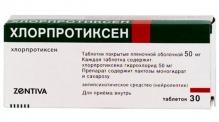 Хлорпротиксен Зентива 50мг №30 таблетки