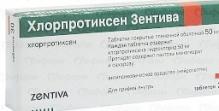 Хлорпротиксен Зентива 50мг №50 таблетки