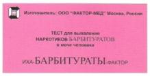 ИХА-Барбитураты-Фактор тест для диагностики барбитуратов в моче