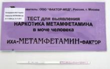 ИХА-Метамфетамин-Фактор тест для диагностики метамфетамина в моче
