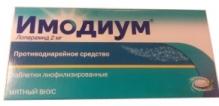 Имодиум 2мг №6 таблетки лиофилизированные