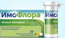 Имофлора 600мг №20 таблетки жувальні /апельсин/