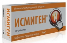 Исмиген 7мг №10 таблетки під'язикові