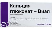 Кальция глюконат-Виал 10% раствор для инъекций 10мл №10 ампулы