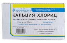 Кальция хлорид 10% раствор для инъекций 10мл №10 ампулы (МХФП)