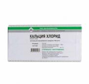 Кальция хлорид 10% раствор для инъекций 5мл №10 ампулы