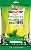 Кармолис леденцы от кашля с медом и витамином С детские 75г (мелисса-лимон)