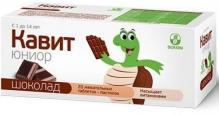 Кавит Юниор шоколад №20 таблетки жевательные